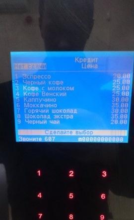 Кофейный аппарат - image 3325766766 on https://bizneskvartal.ru