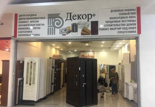 Магазины дверей и напольных покрытий - image 3672403463 on https://bizneskvartal.ru