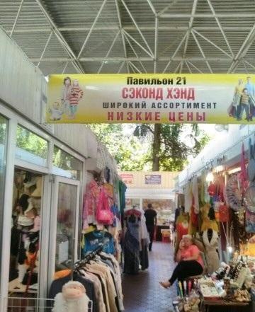 Магазин секонд-хенд - image 3954199828 on http://bizneskvartal.ru