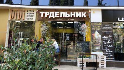 Продается действующий бизнес: мини-пекарня чешской выпечки и кофейня «Трдельник»