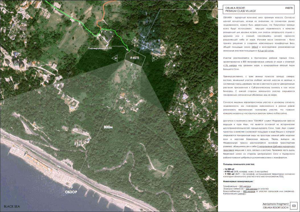 Продажа инвестиционного проекта с земельным участком - image prodazha-investitsionnogo-proekta-s-zemelnyim-uchastkom-10 on https://bizneskvartal.ru