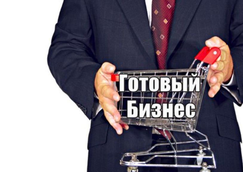 Плюсы и минусы покупки готового бизнеса